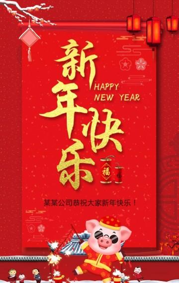 新年快乐2019猪年新春祝福贺卡H5模板红色喜庆中国风