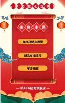 高端创意中国风年会/年终盛典邀请函