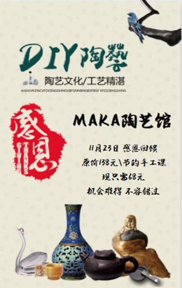 陶艺馆海报 DIY陶艺 亲子陶艺 感恩节促销