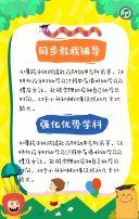 衔接班/儿童培训班/小升初/辅导班招生