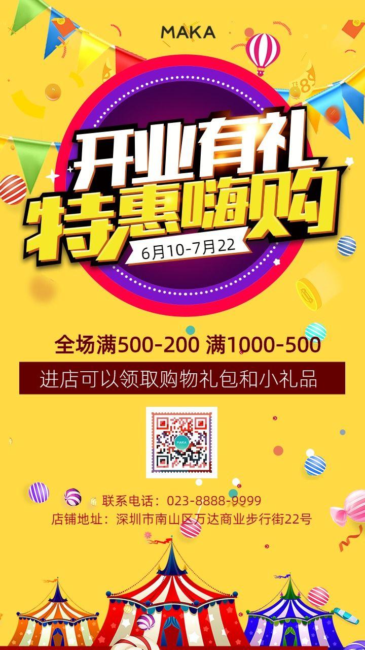黄色清新开业促销商业零售手机海报