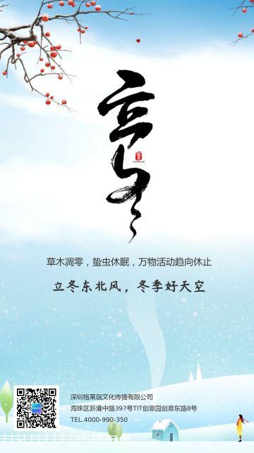 文艺小清新简约立冬节气日签海报