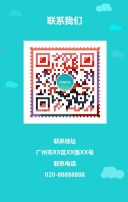 企业店铺个人活动宣传微信创意模板