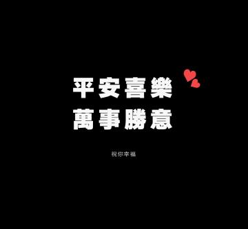 简洁文字风祝福自己微信朋友圈封面
