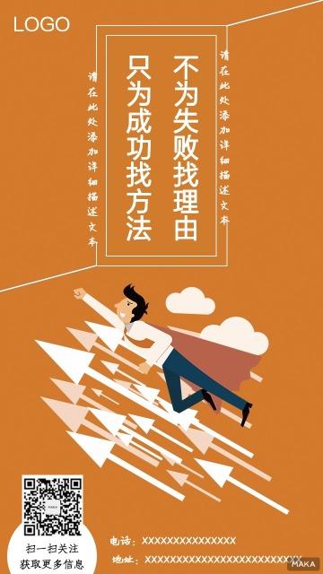 卡通扁平化励志心灵鸡汤海报