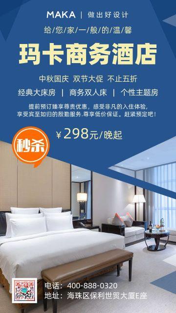 蓝色简约风中秋国庆商务酒店促销宣传海报