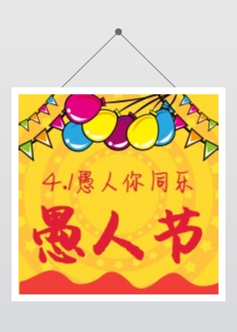 4.1愚你同乐简约黄色系宣传公众号封面次图