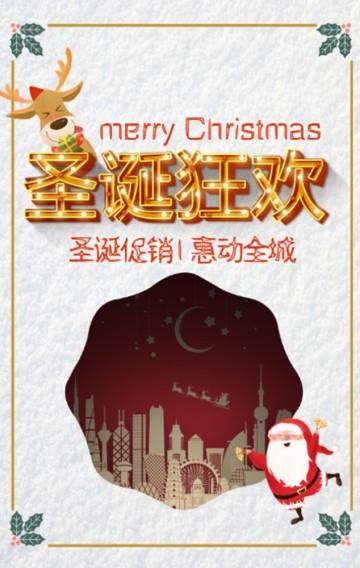 圣诞特惠 圣诞节 圣诞节活动 圣诞 圣诞节活动邀请 圣诞商场 圣诞促销