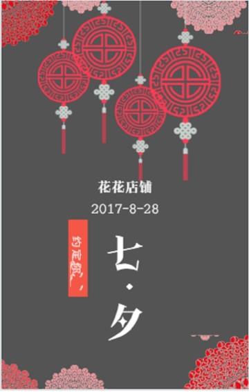 中式复古七夕促销模板