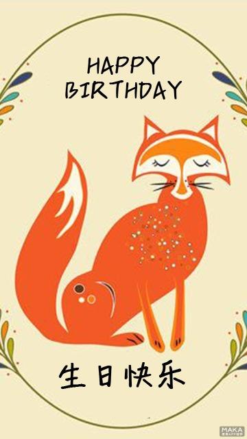 狐狸手绘生日祝福
