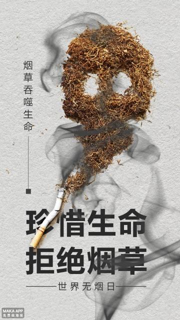 灰色世界无烟日宣传公益海报