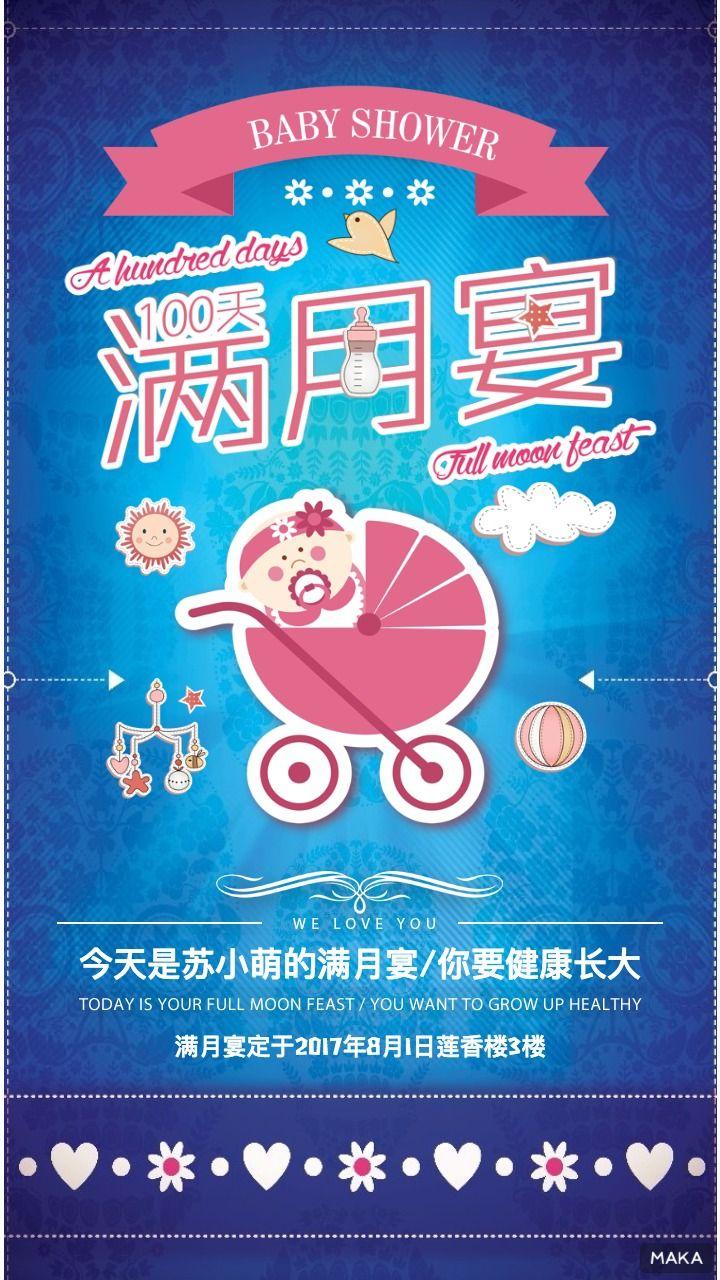满月宝宝生日邀请函小清新卡通用小动物有爱场景海报!