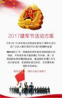 建军节企业活动宣传