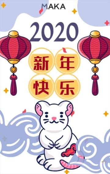 2020年卡通紫色调鼠年新年祝福贺卡春节放假通知企业宣传