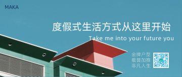 大气清新通用房地产微信公众号封面