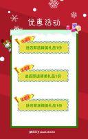 红色圣诞节元旦节双旦节促销狂欢优惠钜惠宣传H5