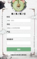 中国风精美玉器企业宣传产品推广H5模板