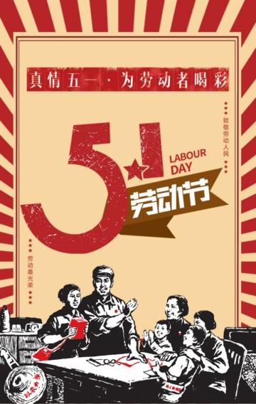复古五一劳动节促销H5