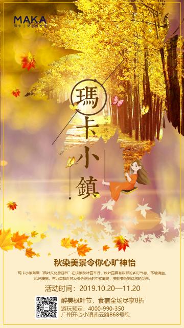 文化娱乐行业清新文艺农家乐秋季旅游促销宣传海报