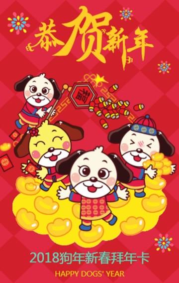 狗年2018春节拜年卡/企业邀请卡/新春祝福卡/新年好/卡通狗原创式样
