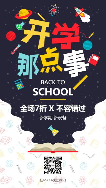 深蓝色现代扁平简约新学期开学季促销宣传海报