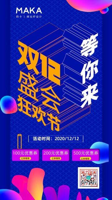 蓝色时尚大气双十二促销活动宣传海报