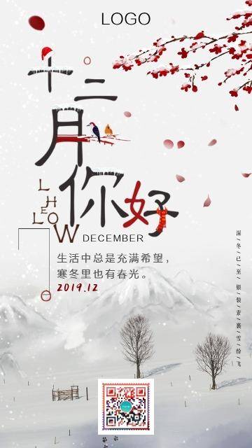 清新文艺十二月你好早安晚安日签问候手机宣传海报