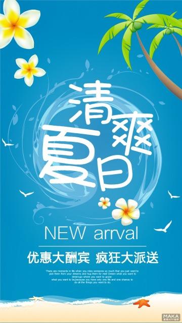 清爽夏日蓝海洋促销上新品商业企业宣传海报