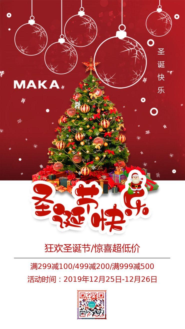 简约红色圣诞节快乐海报