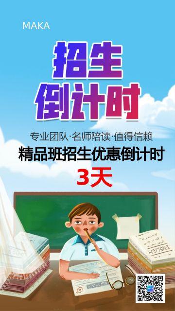 亮蓝色卡通插画风早教招生倒计时教育培训宣传海报