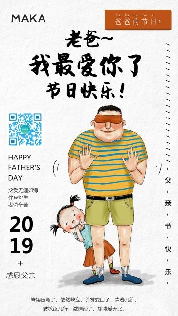 父亲节卡通风节日贺卡企业宣传海报