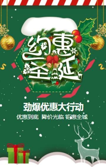 绿色简约扁平圣诞节商家店铺促销宣传H5