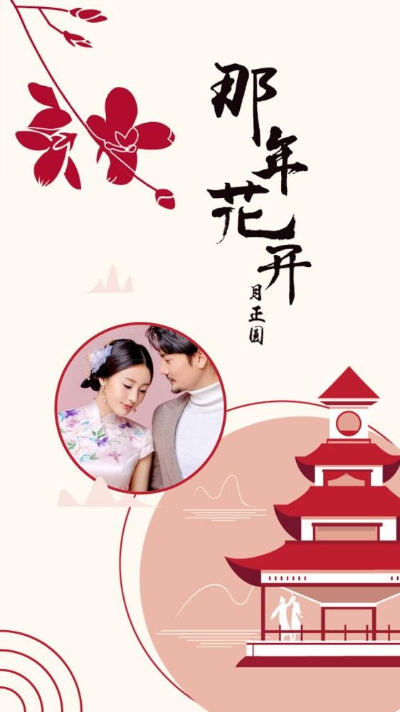 中国风红色喜庆结婚请柬婚纱相册婚礼邀请函结婚请帖 婚礼记念册婚礼庆典电子相册