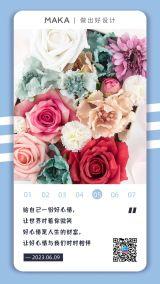 蓝色小清新风格每日一花心情日签宣传海报