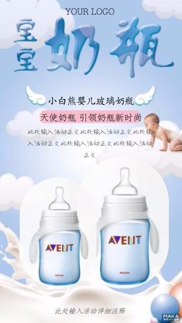 宝宝奶瓶可爱蓝色蓝天白云宝宝海报