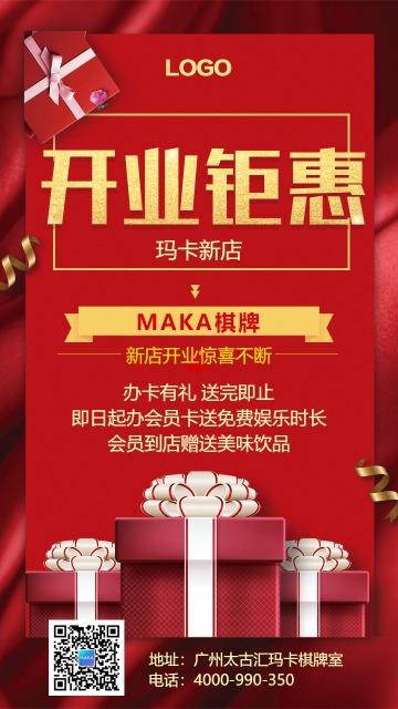 时尚炫酷棋牌室开业盛典开业宣传海报