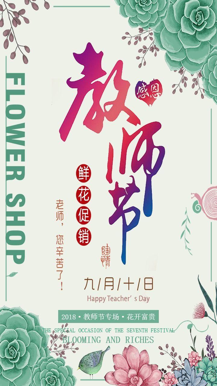 清新文艺大气鲜花店教师节促销活动
