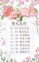 金粉花海轻奢清新婚礼邀请函