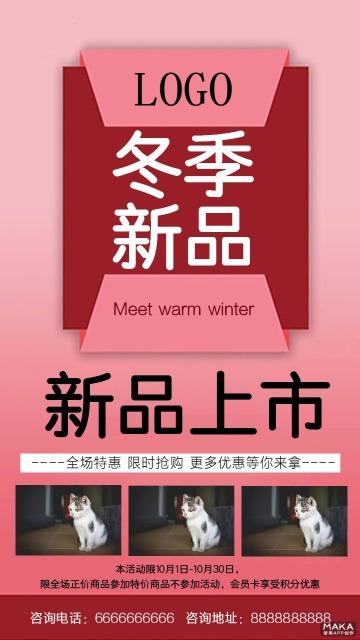 冬季新品上市 简约大气宣传促销海报
