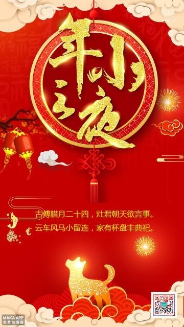 小年祭灶 腊月二十三春节新年贺卡促销打折宣传 二维码朋友圈通用创意海报