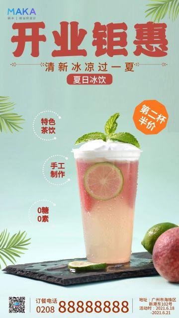 餐饮美食··奶茶开业宣传海报