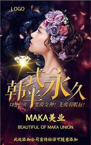 紫色时尚美容机构美容项目宣传促销H5