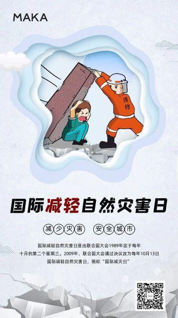 白色卡通风格国际减轻自然灾害日公益宣传海报