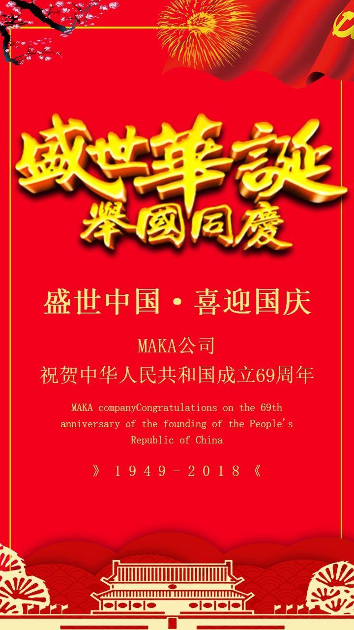 十一国庆节祝福贺卡 公司喜迎国庆祝福 个人节日祝福