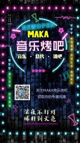 时尚炫酷音乐烤吧酒吧优惠活动宣传海报