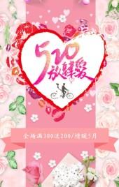 520粉色情人节浪漫促销活动促销H5