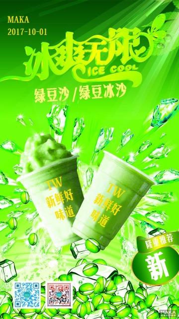 夏日绿豆饮品冰爽无限