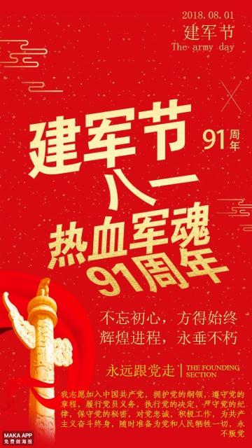 建军节 八一建军节 建军91周年庆典 军魂