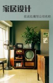 家居设计绿色清新简约时尚风格H5