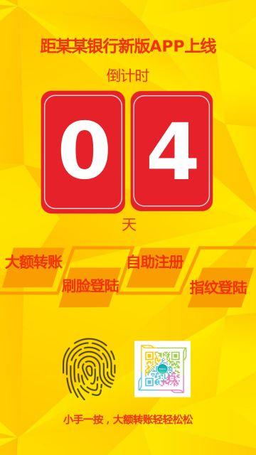 金融理财倒计时黄色通用宣传海报